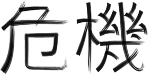 Japanese characters for Crisis